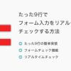 超簡単!フォームをリアルタイムで入力チェックする:jQuery-Validation-Engine