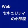 CentOS7 で iptables を使用できるように設定する | Webセキュリティの小部屋