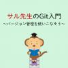 サル先生のGit入門〜バージョン管理を使いこなそう〜【プロジェクト管理ツールBacklog
