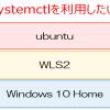 Windows 10 Home(WSL2)のUbuntuでsystemctlを利用する方法(systemdをPID1で動作さ
